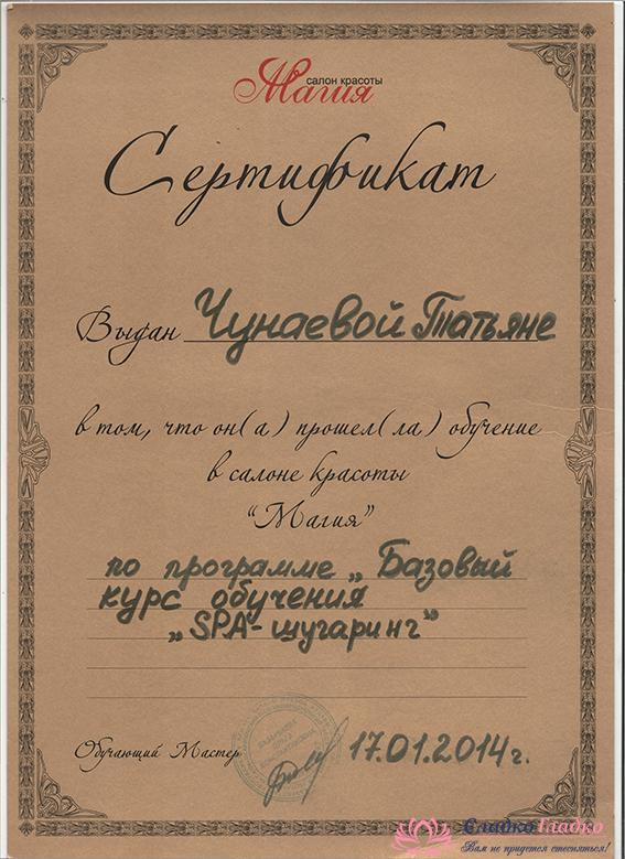 Сертификат о прохождении курсов SPA Шугаринг