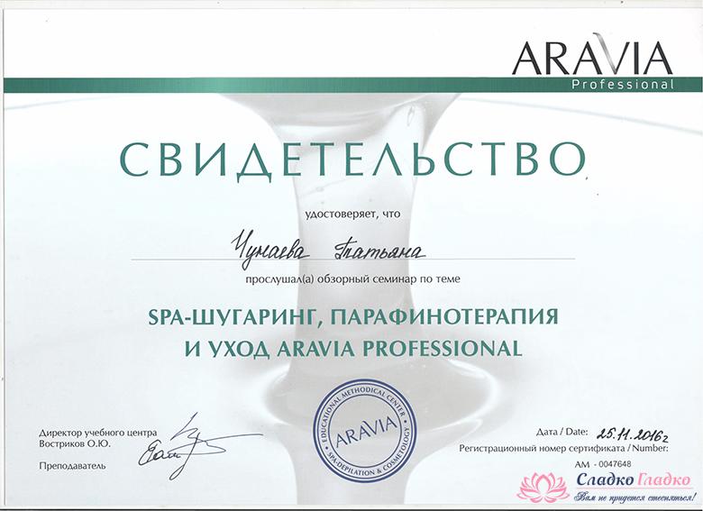 Сертификат о прохождении курса SPA Шугаринг и Парафинотерапия